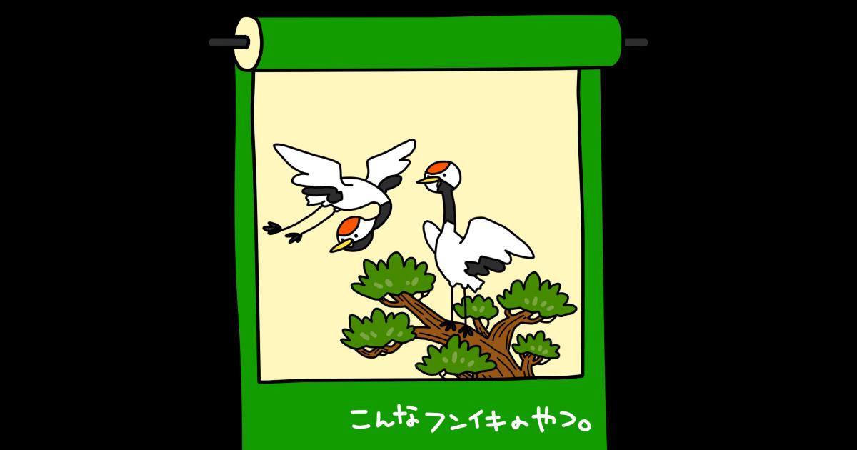 松とタンチョウ
