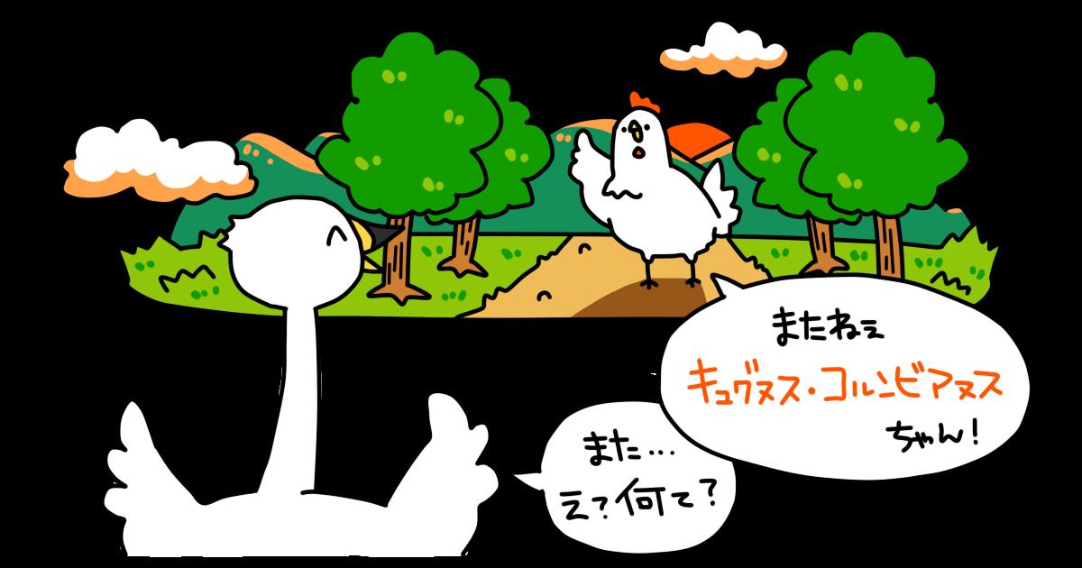 コハクチョウとニワトリ