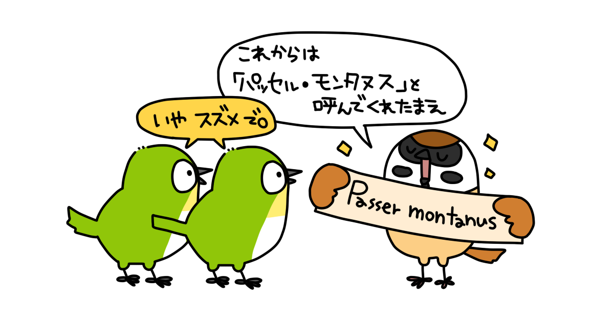 スズメとメジロ