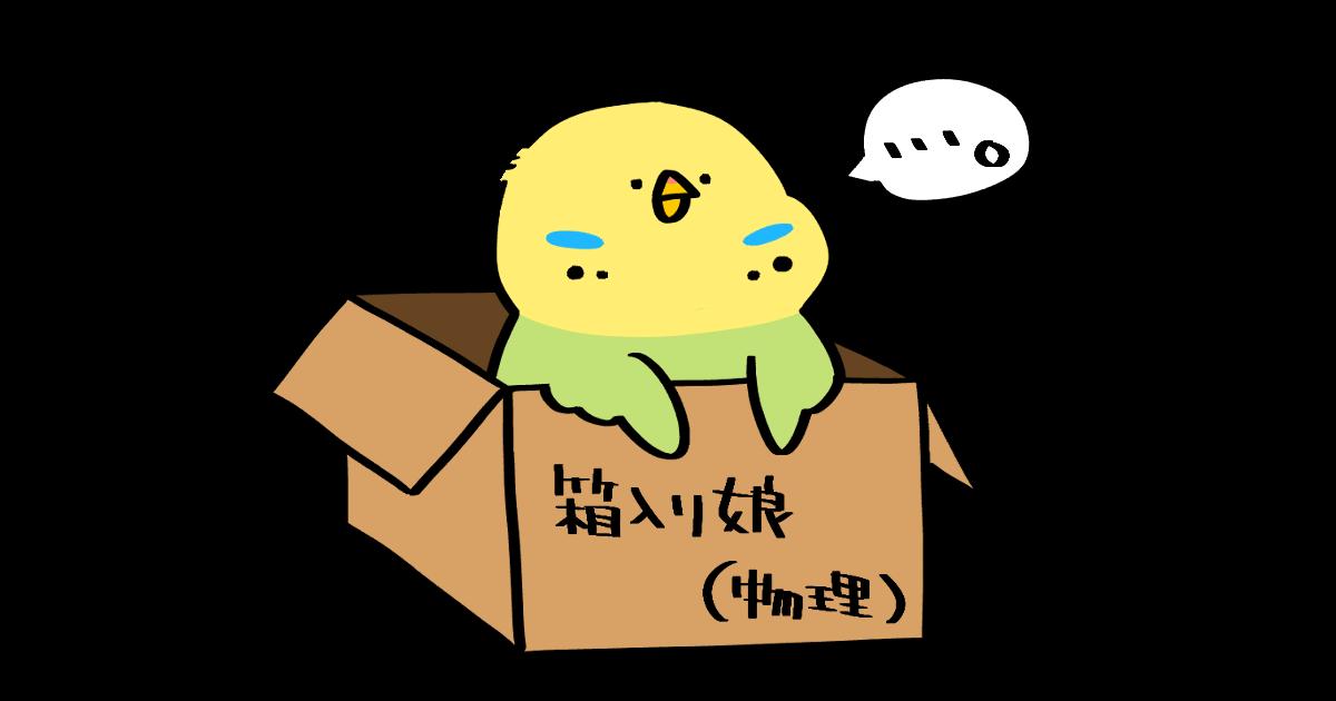セキセイインコさん(箱入り娘)