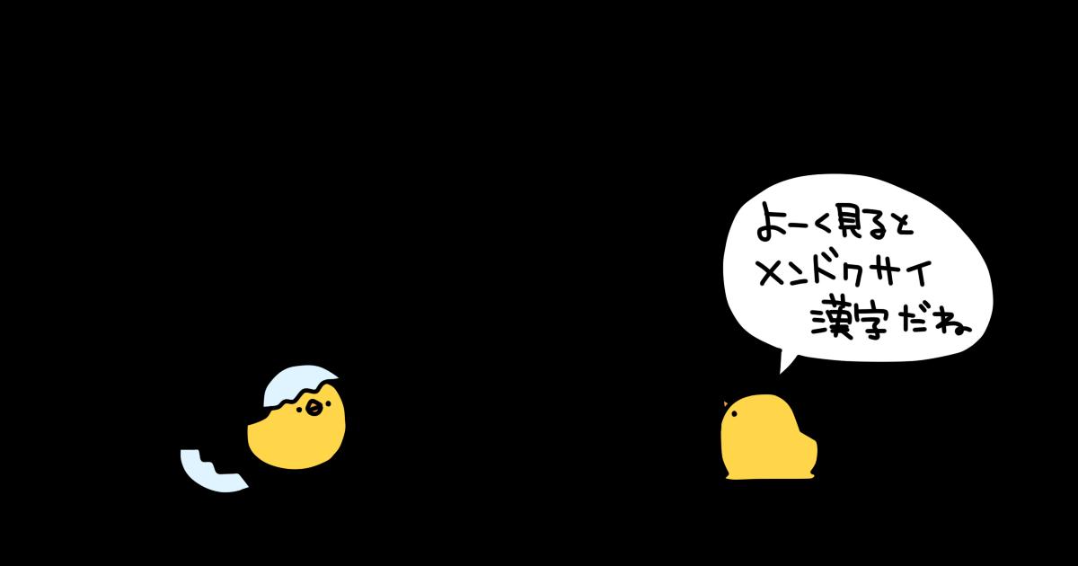 「雛」とヒヨコ