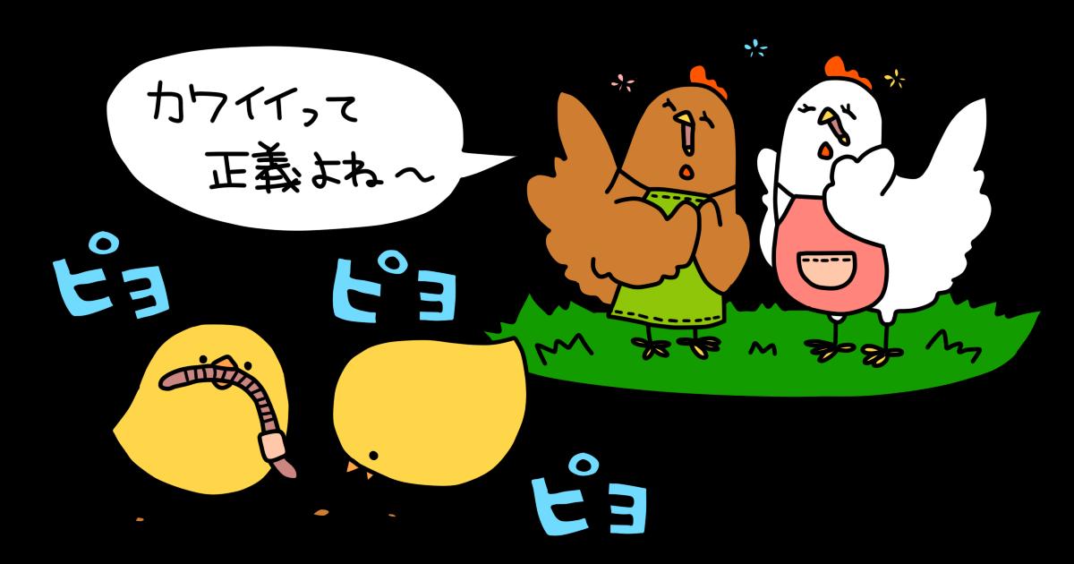ニワトリとヒヨコ