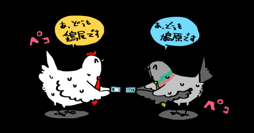 トリ好きなら憧れる?【鳥の名前(漢字)が付く名字】できるだけ ...