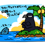 無人島とカラスさん
