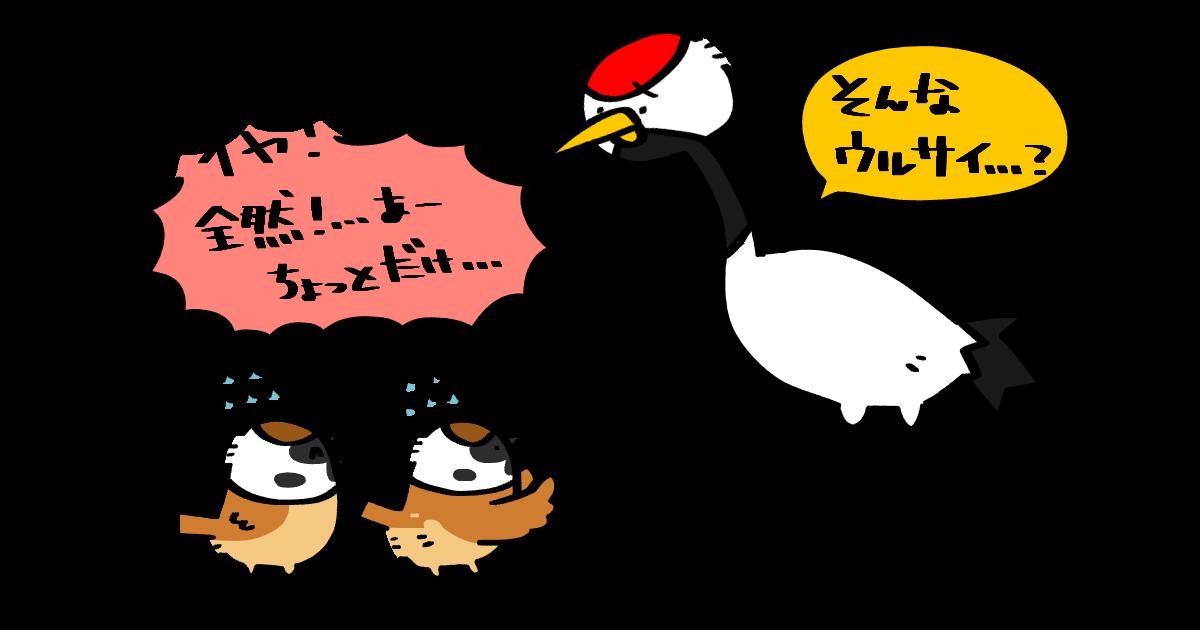 タンチョウさんとスズメさん